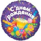 K Круг РУС-4 С Днем Рождения Торт