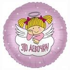 """Шар Р Круг 18""""/46см С Рождением Девочки! (ангелочек) Розовый"""