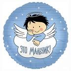 """Шар Р Круг 18""""/46см С Рождением Мальчика! (ангелочек) Голубой"""