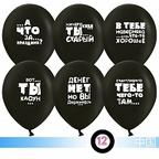 Воздушный шар (12''/30 см) Юмористические шары, Черный, пастель, 2 ст