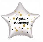 """Р Звезда 18""""/46см С Днем Рождения! (конфетти), Белый жемчужный, Сатин"""