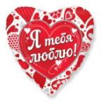 Шар Сердце / Я тебя люблю