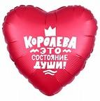 """Шар Р Сердце 18""""/46см КОРОЛЕВА это состояние Души, Красный"""