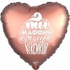 """Шар Р Сердце 18""""/46см Ты Маффин в мире кексиков"""