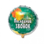 "Шар К 18"" РУС ПОСЛЕДНИЙ ЗВОНОК"